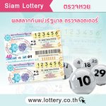 lottery.co.th